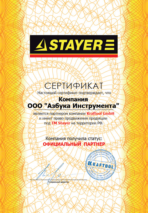 Сертификат STAYER